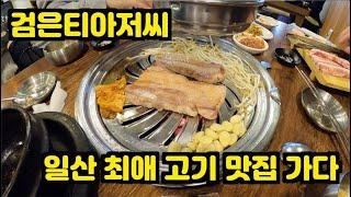 일산 최애 고기 맛집, 워낭소리 가다 - 일상