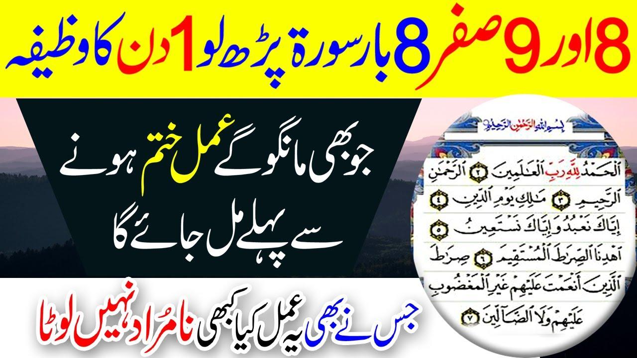 Download 8, 9 Safar k Din 8 Baar Surah Fatiha Parh lo | 1 Din main Har Hajat pori | Peer-e-Kamil
