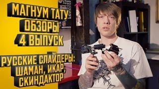«Магнум тату. Обзоры» 4 выпуск. Русские слайдеры: шаман, икар, скиндактор