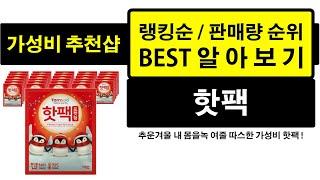 가성비 핫팩 판매량 랭킹 순위 TOP 10