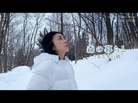 森の暮らし。とある冬の朝│柴咲コウ 〜Solitude 森の暮らし〜