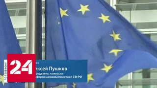 Алексей Пушков: у США назревает серьезный кризис с Евросоюзом