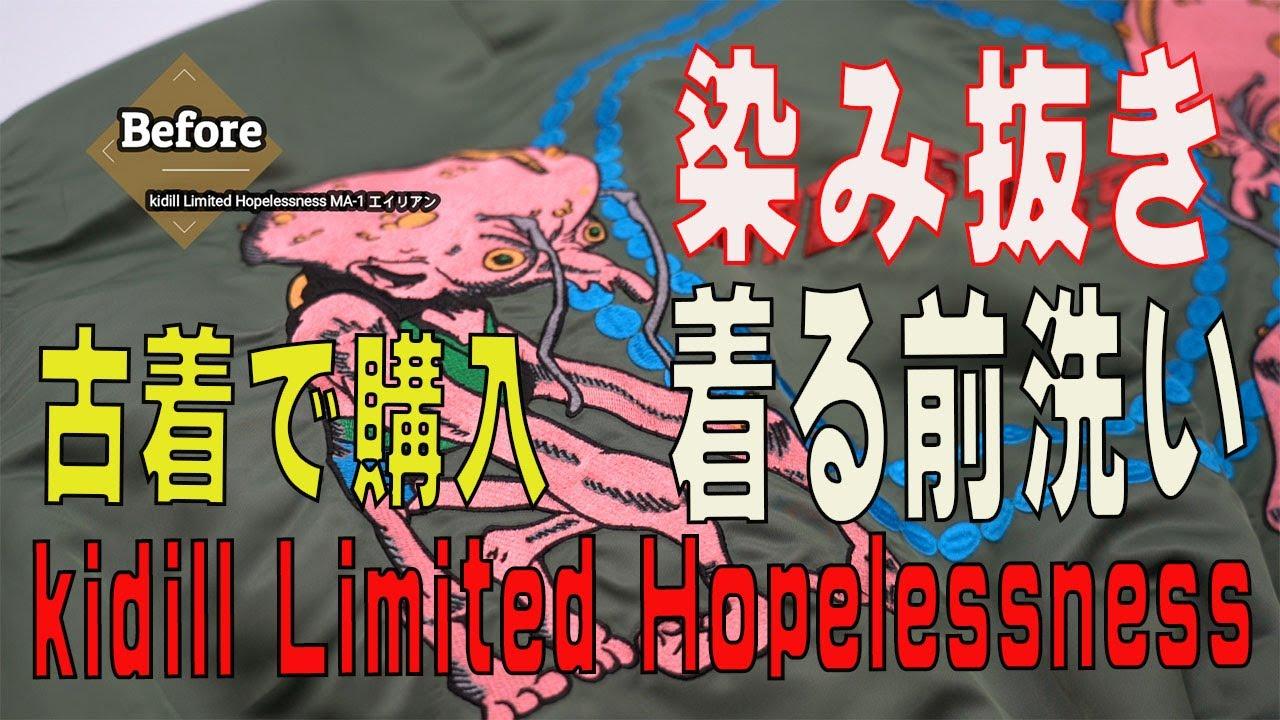 kidill Limited Hopelessness MA-1 エイリアン 染抜き