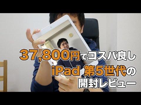 iPad (第5世代)を買ったレビュー。37800円とコスパ良し!