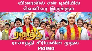 Raasathi Serial Promo   Sun TV Upcoming Serials   Roja Serial Today Episode   Raasathi Serial Sun TV