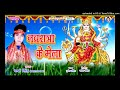Download Chunariya Saiya Lele Aiha Ho || चुनरिया सईया लेले अइह हों || Latest Navratri Bhajan 2017 MP3 song and Music Video