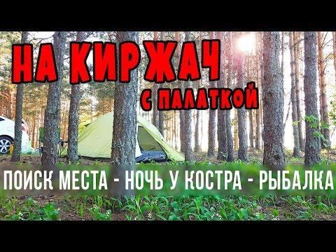 Смотреть Из Москвы на речку Киржач с палаткой   рыбалка, шашлык, холодная майская ночь, сезон 2018 онлайн