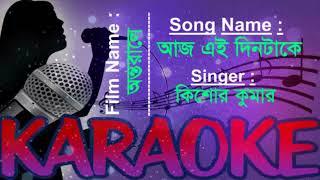aaj ei dintake karaoke