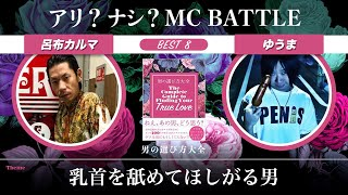 呂布カルマ vs ゆうま/アリ?ナシ?MCBATTLE 男の選び方大全 発売記念