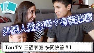 外國人到底喜不喜歡台灣? 有圖有證據!|Do you think Western people like Taiwan? | 《【Tan TV/三語家庭】》|快問快答#1
