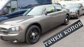 Цены на б/у авто в Америке. Два полицейских на продажу.