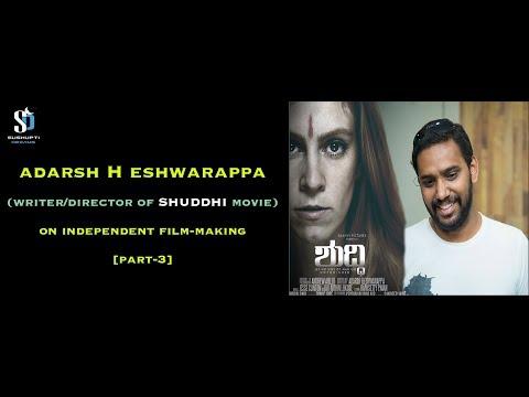ಸಂದರ್ಶನ ಆದರ್ಶ್ H ಈಶ್ವರಪ್ಪ ಅವರೊಂದಿಗೆ Part 3 / Independent filmmaking talks with Adarsh H Eshwarappa