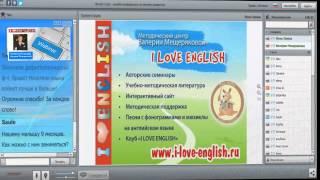 Обучение детей английскому. В.Мещерякова на Вебинаре Легкий старт, май 2014
