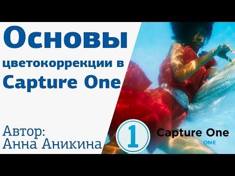 Основы цветокоррекции в Capture One с Анной Аникиной на Amlab.me | Трейлер к курсу