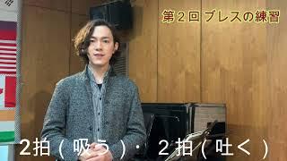 第2回発声講座・仁賀広大