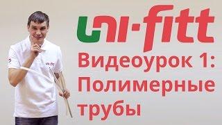 UNI-FITT Видеоурок 1: Полимерные трубы