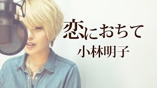 【076】恋におちて/小林明子 (Full/歌詞付き) covered by SKYzART 小林亜紀子 検索動画 21