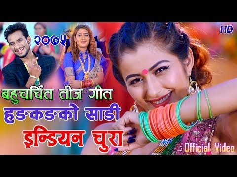 hong kong ko sari New  teej song2075/2018  By DB Nirankari & Madhu Chhetri Ft. Anjali Adhikari