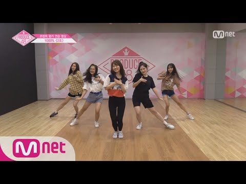 PRODUCE48 [단독/48스페셜] 콘셉트 평가 연습 영상ㅣ♬ 1000%_2조 180803 EP.8