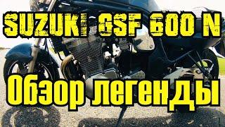 sUZUKI BANDIT GSF600n ОБЗОР