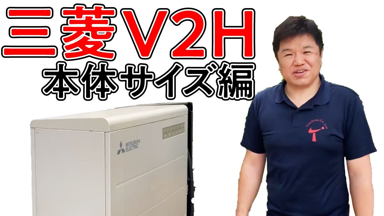 【三菱V2H】本体サイズ編
