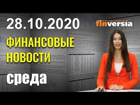 Новости экономики Финансовый прогноз (прогноз на сегодня) 28.10.2020