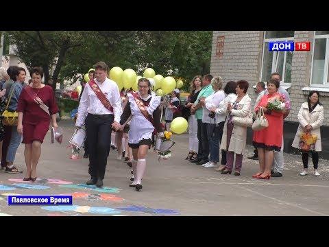 Последний звонок в ПСОШ №2 2019. г. Павловск Воронежской обл.