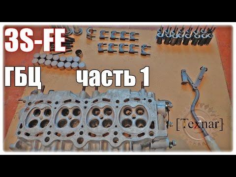 3S FE. ГБЦ. Клапана, рассухаривание, замена МСК колпачков Texnar
