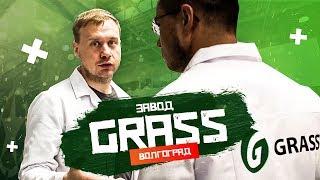 Поездка в Волгоград. Огромный завод Grass. Детейлинг в Москве. Автомойка.
