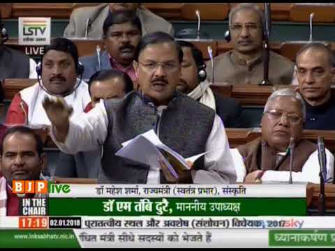 Dr. Mahesh Sharma's reply on Ancient Monuments & Archaeological Sites and Remains (Amend.)Bill 2017