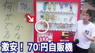 何が出るかわからない怪しい自販機を売り切れにしてみた
