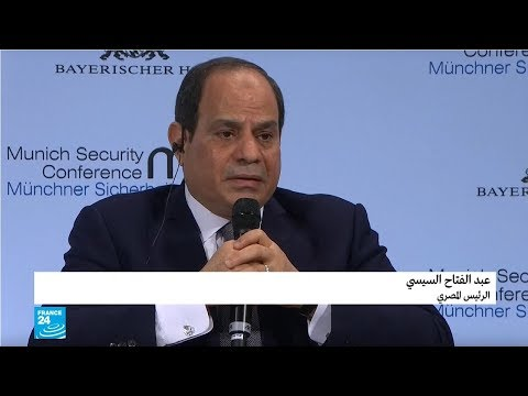 مؤتمر ميونيخ للأمن: السيسي يدافع عن سياساته الخاصة بحقوق الإنسان ومكافحة الهجرة السرية والإرهاب  - 13:55-2019 / 2 / 16