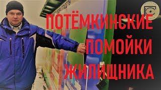 Gambar cover Потёмкинские помойки от Жилищника, абсурд в каждый двор.