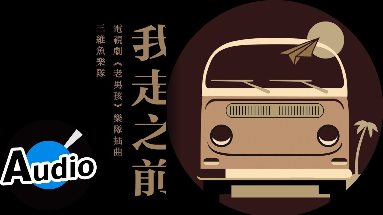 三維魚樂隊 - 我走之前(官方歌詞版)- 電視劇《老男孩》樂隊插曲