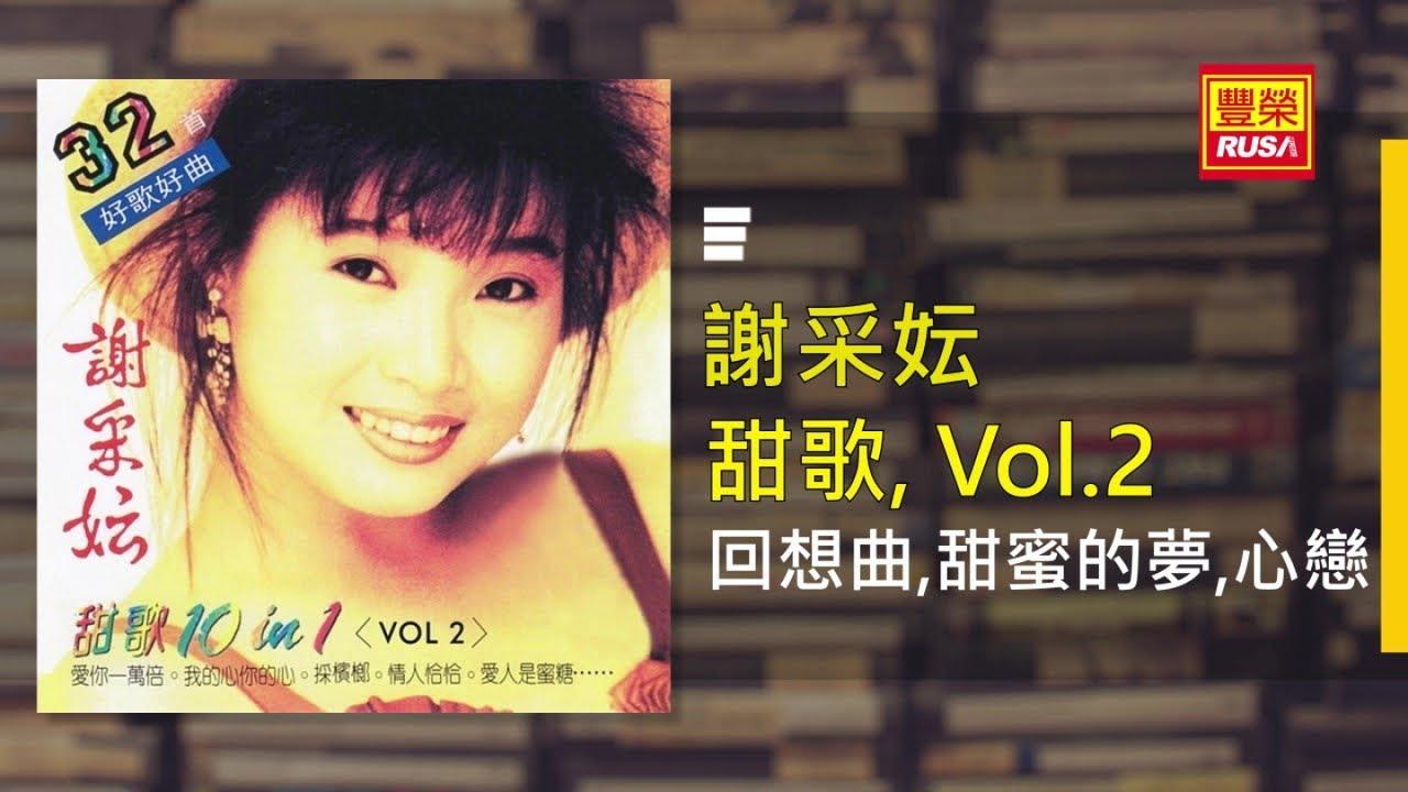 謝采妘 - 回想曲,甜蜜的夢,心戀 - [Original Music Audio] - YouTube