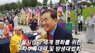 ●제3회 서울시민과 세계 평화를 위한 무차수륙대재 및 방생대법회/안심정사
