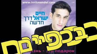 🎵Песни на иврите для обучения: БА-КАПАИМ!