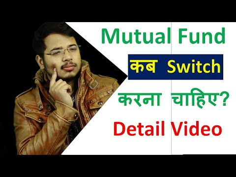 When To Switch Mutual Funds | Why You Should Switch Mutual Fund | Mutual Fund