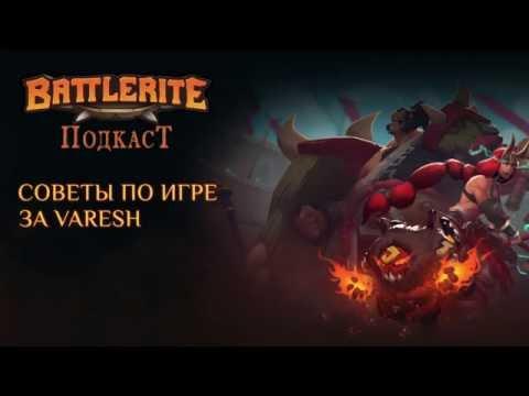 видео: rubattlerite - Советы по игре за varesh