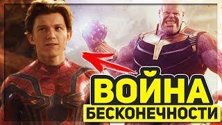 Мстители:Война бесконечности – тизер-трейлер 2 РАЗБОР/Avengers: Infinity War - Official Trailer