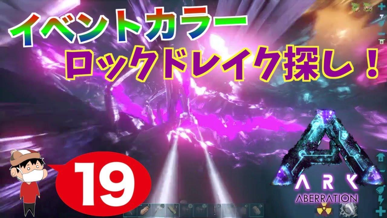 #19【PS4】ARK Aberration ~イベントカラーのロックドレイクを探せ!~