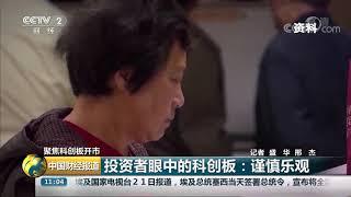 [中国财经报道]聚焦科创板开市 投资者眼中的科创板:谨慎乐观| CCTV财经
