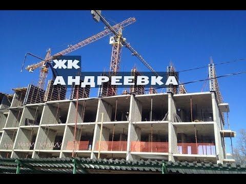 ЖК АНДРЕЕВКА. от 1,2 млн.//Север Московской области.Зеленоград