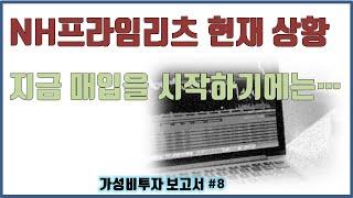 8. NH프라임리츠 상…