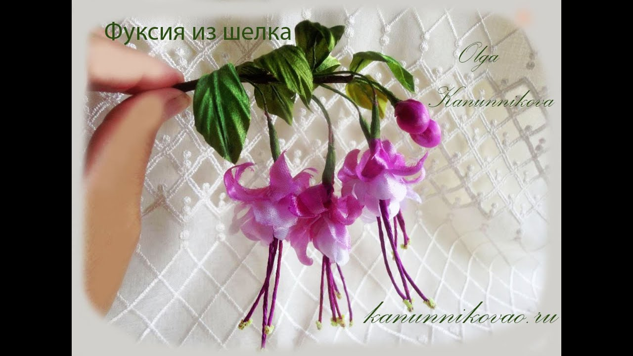 Вышивка лентами цветы фуксии
