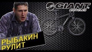 Рыбакин Рулит - Велосипед