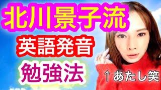 芸能人の英語力・英語勉強法シリーズ第1弾! 北川景子さん♡ https://yo...