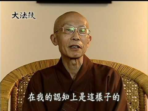生命的價值二(聖嚴法師-大法鼓1241)DVD