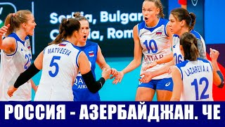 Чемпионат Европы по волейболу 2021 Женщины Россия Азербайджан Расписание игр сборной России