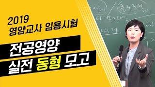 영양교사 동형 모의고사 [2019 임용시험 대비]
